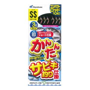 ハヤブサ(Hayabusa) かんたんサビキ仕掛 ピンク&ケイムラ 3本鈎2セット 鈎8/ハリス2 HS471