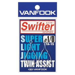 ヴァンフック(VANFOOK) スイフターツインアシスト #1/0 シルバー STA-15