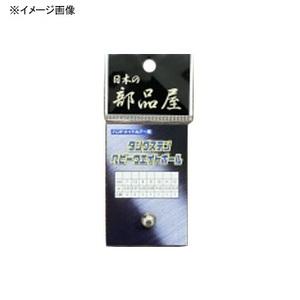 日本の部品屋 タングステンヘビーウエイトボール 7mm