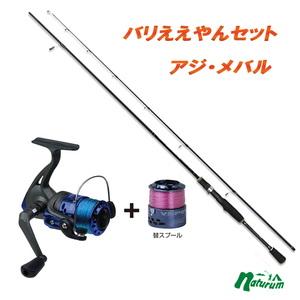 OGK(大阪漁具) バリええやんセット(アジ・メバル)ロッド&リール糸付きセット
