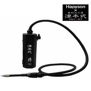 ハピソン(Hapyson) 【津本式】血抜きポンプ YH-350