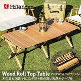 Hilander(ハイランダー) ウッドロールトップテーブル HCA0207 キャンプテーブル
