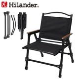 Hilander(ハイランダー) アルミフォールディングチェア HCA0211 座椅子&コンパクトチェア