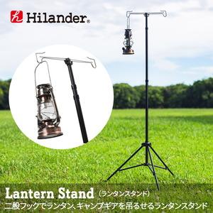 Hilander(ハイランダー) ランタンスタンド HCA0214 ランタンスタンド&ハンガー