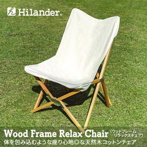 アウトドア&フィッシング ナチュラム【送料無料】Hilander(ハイランダー) ウッドフレーム リラックスチェア2 L HCA0215