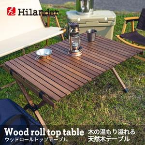 Hilander(ハイランダー) 【限定モデル】ロールトップテーブル2(ウッド) HCA0219 キャンプテーブル