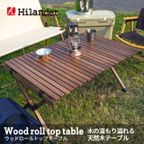 Hilander(ハイランダー) ウッドロールトップテーブル2 HCA0219 キャンプテーブル