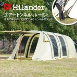 Hilander(ハイランダー) エアートンネル ROOMY HCA0221 ツールームテント