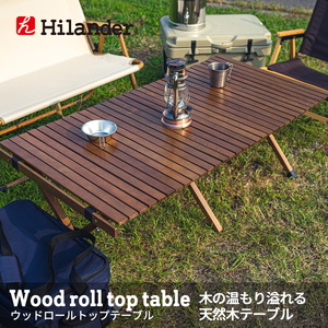 Hilander(ハイランダー) ウッドロールトップテーブル HCA0222