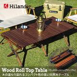 Hilander(ハイランダー) ウッドロールトップテーブル HCA0222 キャンプテーブル