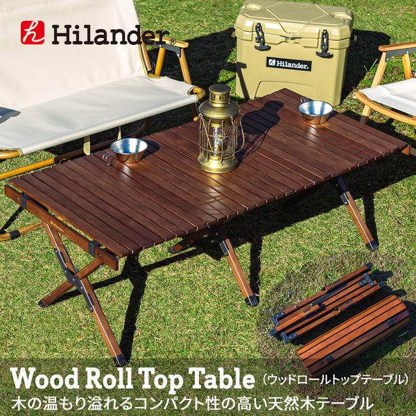 Hilander(ハイランダー) 【限定モデル】ウッドロールトップテーブル HCA0222 キャンプテーブル
