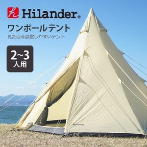 【送料無料】Hilander(ハイランダー) ワンポールテント300 HCA2019