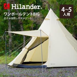 【送料無料】Hilander(ハイランダー) ワンポールテントBIG420 HCA2020