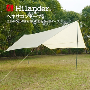 Hilander(ハイランダー) ヘキサゴンタープ440 HCA2021