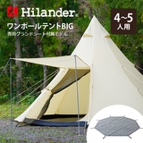 Hilander(ハイランダー) ワンポールテントBIG420 専用グランドシート付き HCA2020 ワンポールテント