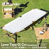 Hilander(ハイランダー) レバー式GIコット(アルミ) HCA0247 キャンプベッド