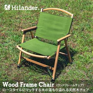 Hilander(ハイランダー) ウッドフレームチェア コットン(新仕様) HCA0255 座椅子&コンパクトチェア