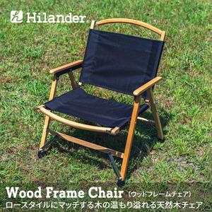 Hilander(ハイランダー) ウッドフレームチェア(新仕様) HCA0260