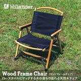 Hilander(ハイランダー) ウッドフレームチェア(新仕様) HCA0260 座椅子&コンパクトチェア