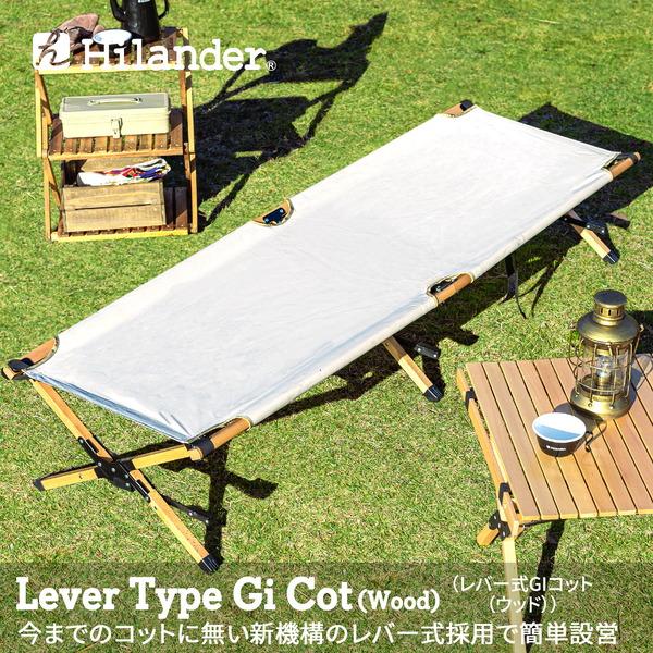 Hilander(ハイランダー) レバー式GIコット(ウッド) HCA0271 キャンプベッド