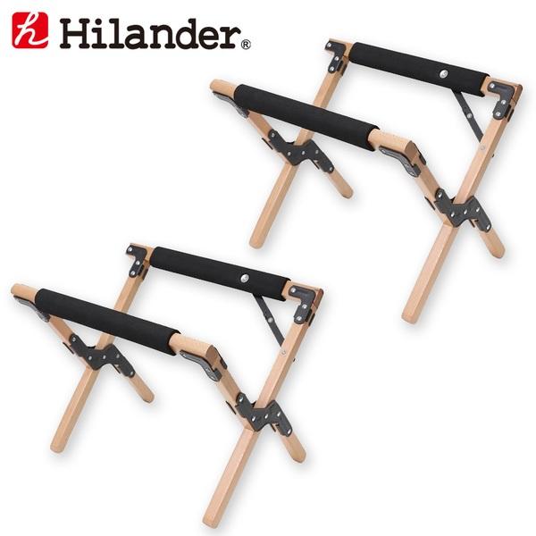 Hilander(ハイランダー) ウッドクーラースタンド【お得な2点セット】 HCA0179 ツーバーナー&マルチスタンド