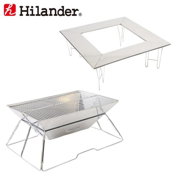 Hilander(ハイランダー) コンパクト焚火グリル+焚火用ステンレステーブル【お得な2点セット】 HCA0198HCA0151 キャンプテーブル