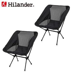 Hilander(ハイランダー) アルミコンパクトチェア【お得な2点セット】 HCA0238