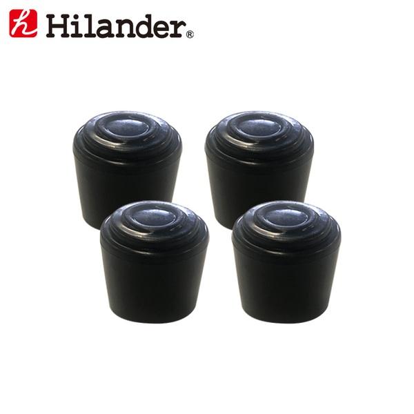 Hilander(ハイランダー) ウッドフレームチェア 脚キャップ(4個入り) HCA285 テーブルアクセサリー