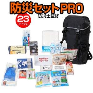ナチュラム 【防災士徹底監修】防災セットPRO(1人用)