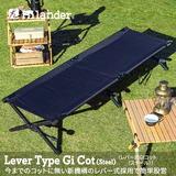 Hilander(ハイランダー) レバー式GIコット2(スチール) HCA0290 キャンプベッド