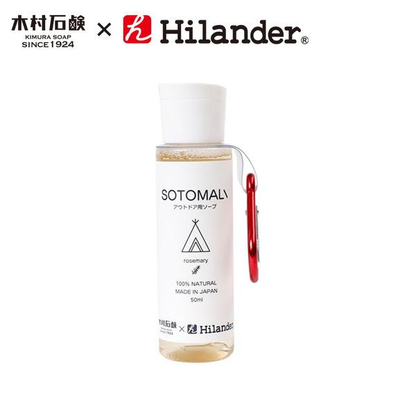 Hilander(ハイランダー) アウトドア用ソープ SOTOMALI(そとまり) HKS-001 クッキングアクセサリー