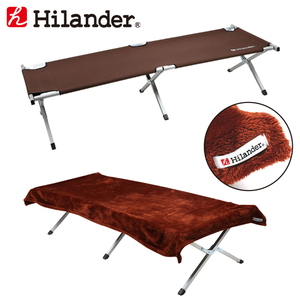 Hilander(ハイランダー) アルミGIコット2×コット用 フリースカバー【お得な2点セット】