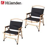 Hilander(ハイランダー) ウッドフレームチェア(新仕様)【お得な2点セット】 HCA0260 座椅子&コンパクトチェア