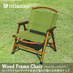 Hilander(ハイランダー) ウッドフレームチェア コットン【限定カラー】 HCA0341