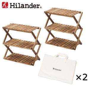 Hilander(ハイランダー) ウッド3段ラック 600 専用ケース付き【お得な2点セット】 UP-2576
