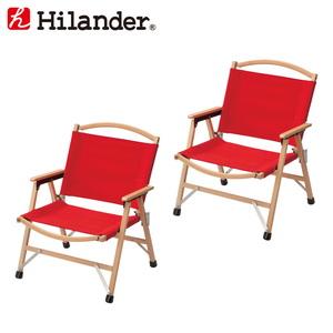 Hilander(ハイランダー) ウッドフレームチェア コットン(新仕様)【お得な2点セット】 HCA0308