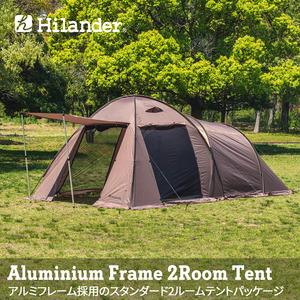 Hilander(ハイランダー) アルミフレーム2ルームテント スタートパッケージ 500270 HCA0356