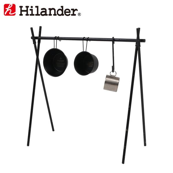 Hilander(ハイランダー) アイアンハンガーラック フック3本付き HCA006A BBQ&七輪&焚火台アクセサリー