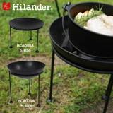 Hilander(ハイランダー) ファイヤーピット HCA009A 焚火台
