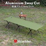 Hilander(ハイランダー) 軽量アルミ2wayコット HCA0357 キャンプベッド