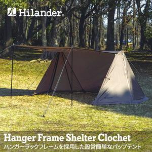 Hilander(ハイランダー) ハンガーフレームシェルター クロシェト(キャノピーポール2本付き) HCA0365 ツーリング&バックパッカー