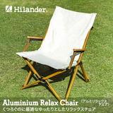 Hilander(ハイランダー) アルミリラックスチェア HCA0367 リクライニングチェア
