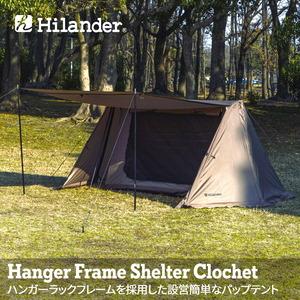 Hilander(ハイランダー) ハンガーフレームシェルター クロシェト スタートパッケージ(インナー+キャノピーポール2本付き) HCA0365SET