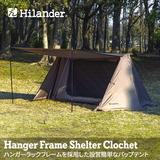 Hilander(ハイランダー) ハンガーフレームシェルター クロシェト スタートパッケージ(インナー+キャノピーポール2本付き) HCA0365SET ツーリング&バックパッカー
