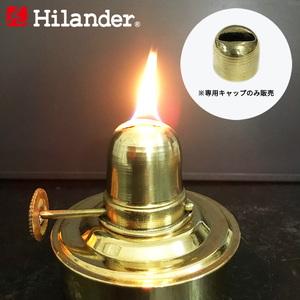 Hilander(ハイランダー) ネルソンランプ オイルケース用キャップ LTN-0039-3