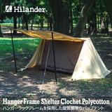 Hilander(ハイランダー) ハンガーフレームシェルター クロシェト ポリコットン スタートパッケージ HCB-008SET ツーリング&バックパッカー