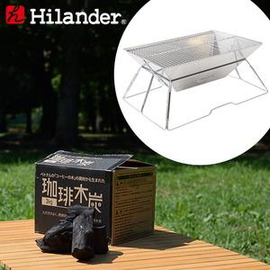 Hilander(ハイランダー) コンパクト焚火グリル+珈琲木炭【お買い得2点セット】 HCA0198HYM-001