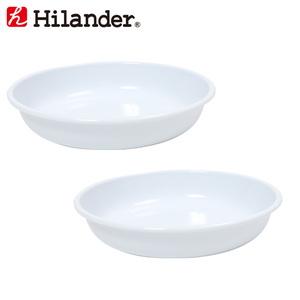 Hilander(ハイランダー) ホーローパスタプレート【お得な2点セット】 HCA030A-SET