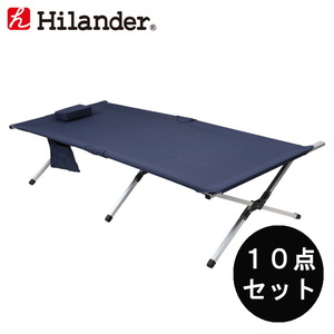 Hilander(ハイランダー) 防災アルミGIベット(難燃生地)Ver1【お得な10点セット】 HCA0343-1-SET