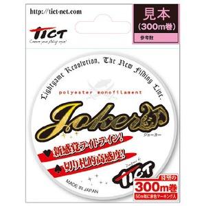 TICT(ティクト) JOKER(ジョーカー) 300m ルアー用ポリエステルライン